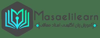 مکالمه فشرده زبان انگلیسی در اصفهان | معلم خصوصی زبان انگلیسی در اصفهان - آموزش زبان